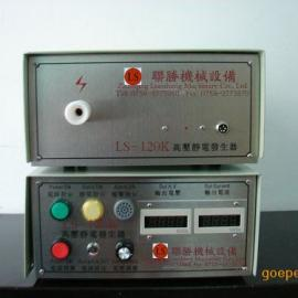 LS120K高压静电发生器厂家 乐器喷漆高压静电发生器厂家