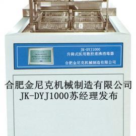 升降式煮沸消毒器,医用数控煮沸消毒器