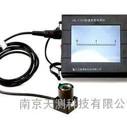 南京哪里销售智博联ZBL-F101 裂缝宽度观测仪
