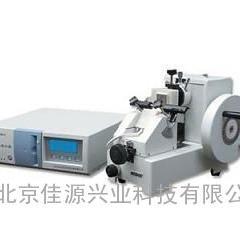 山东KD-1508A轮转式切片机,KD-1508A-Ⅵ冷冻石蜡两用切片机山东