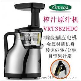 美国欧米茄VRT382HDC-C立式慢速榨汁机、进口榨汁机