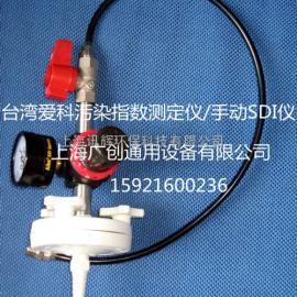 台湾爱科(Aike艾科)SDI仪/手动污染指数测定仪/SDI仪