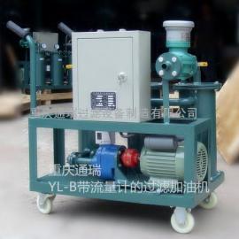 YL-J带计量功能的轻便滤油机(上海三一科技定做版)