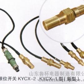 鲁杯电器 生产供应 kycx-1永磁限位开关国内外销量*.*/*