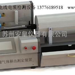 卤酸气体释出测定仪苏州安皇仪器