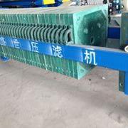 厢式压滤机630系列化工厂工艺师厂公用痘苗压滤机