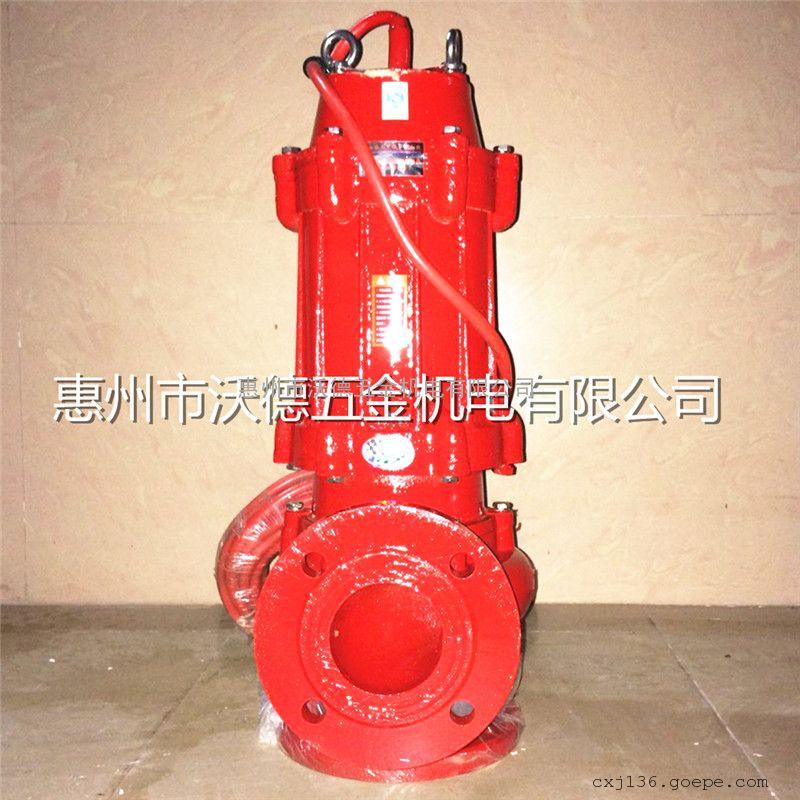 WQR热水排污泵 80WQR30-30-5.5 热水污水泵