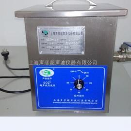 声彦牌超声波清洗器80W超声波清洗机SCQ小型清洗仪乳化仪