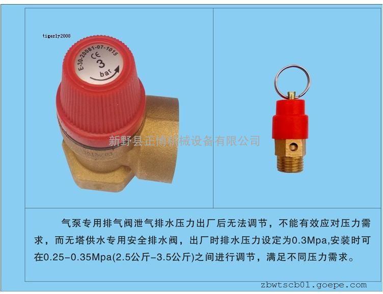 无塔压力罐专用安全阀