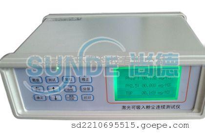 PC-3A台式微电脑激光可吸入粉尘连续测试仪