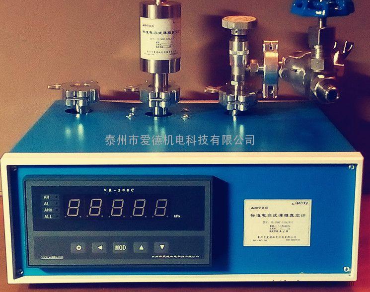 爱德泰克真空压力计量检定仪0.01--200000Pa精度0.1级