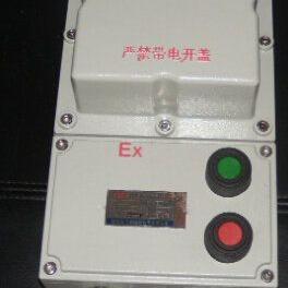 防爆起动器厂家 防爆磁力启动器BQC