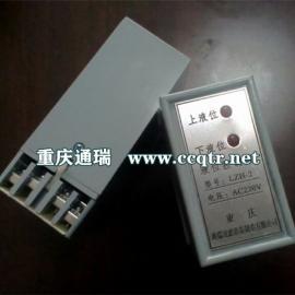 通瑞牌精密LZH-2(AC220V)红外线液位控制器