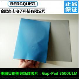 买笔记本导热硅胶片选择贝格斯GapPad3500ULM