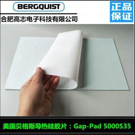 选择软性导热硅胶片就选正品贝格斯GapPad5000S35