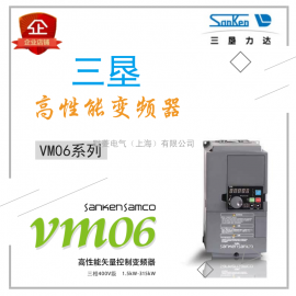三垦VM06-0015-N4变频器使用说明书