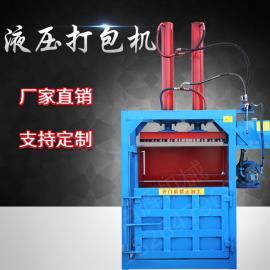 立式双杠液压打包机废纸箱边角料泡沫海绵压缩打包机