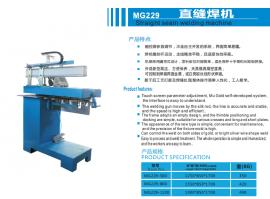 直缝对焊机 十字对焊机 纵缝自动焊接机 自动直缝焊接机