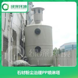 水循环喷淋塔,喷淋塔喷淋系统,水喷淋塔,废气净化设备