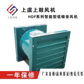 HDF系列智能型低噪音风机 轴流风机 不锈钢低噪音风机