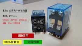 欧姆龙小型继电器LY2N-J