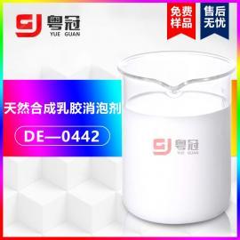 天然合成乳胶消泡剂 印刷胶水消泡剂 破泡速度快 耐热性好