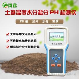 土壤盐分速测仪 土壤EC检测仪 土壤电导率测定仪器 风途 FT-TY
