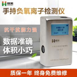 HM-FLZ负氧离子监测仪器