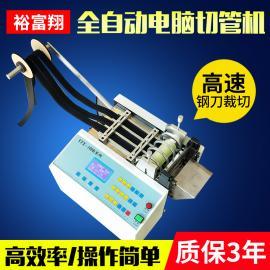 热缩套管裁切机 黄纳管电脑切管机 裕富翔微电脑软管切管机