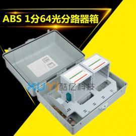 SMC1分64芯光分路器箱�格尺寸
