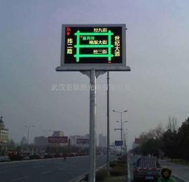 LED交通诱导指示牌电子屏生产厂家报价
