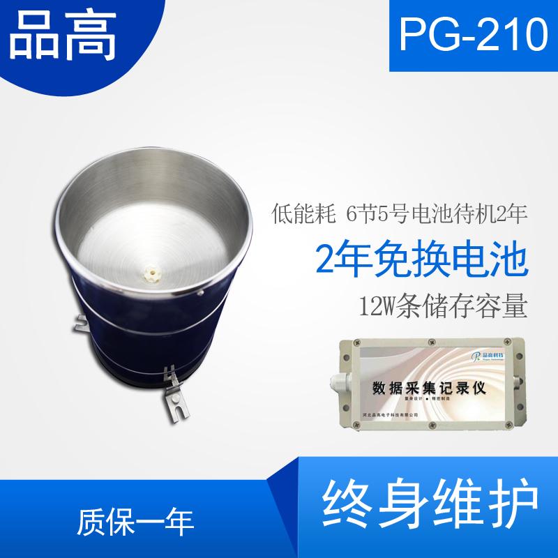 低功耗自动雨量计品高电子PG-210/YL