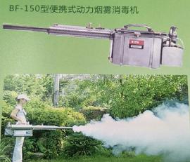 韩国便携式动力烟雾消毒机BF-150喷烟(雾)多功能防疫消毒机