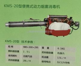 KMS-20便携式动力烟雾消毒机、韩国便携式动力烟雾机