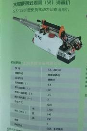 韩国S.S-150F型便携式动力烟雾消毒机手提式喷烟喷雾机