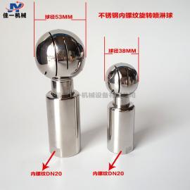 �制不�P��嚷菁y旋�D��淋球 �嚷菁y360度旋�D清洗球 罐用��球