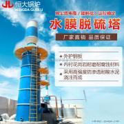 钢制脱硫除尘器 采用循环水系统用水量少 花岗岩旋流水膜除尘器
