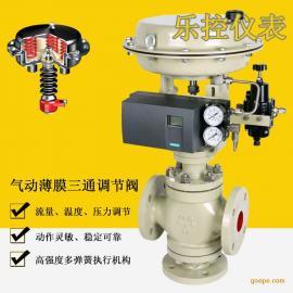 蒸汽加热ZXX-16K气动薄膜三通分流调节阀
