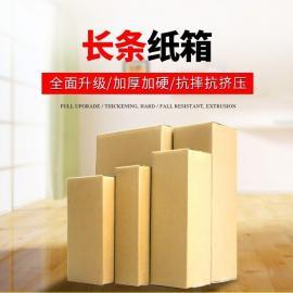 �]政快�f箱打包�l�箱搬家�箱子 �盒子包�b盒