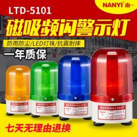LED频闪灯报警器爆闪LTE-5101报警闪烁灯12v24V48v36v220V