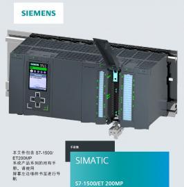 西门子S7-1500H项目型可编程控制器-昊征科技