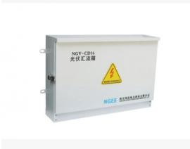 NGV-CD16光伏直流�R流箱防雷�R流箱分布式光伏�l�系�y