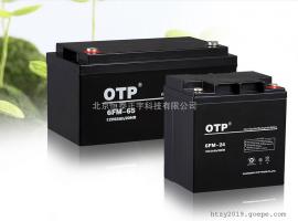 OTP铅酸蓄电池6FM-100阀控密封12V100AH/20HR品质保证