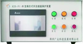 KZB-PCIII集控式触摸屏空压机超温综合保护装置