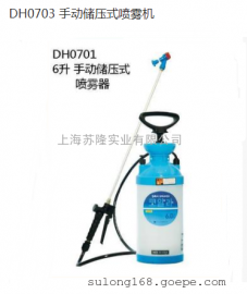 DH0703手动储压式喷雾机、消毒防疫喷雾器 韩国储压式喷雾器