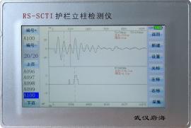 RS-SCTI立柱检测仪