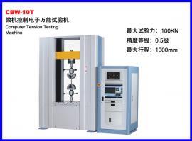 钢筋拉力试验机 铝铸拉伸测试 钢丝抗拉强度 拉伸弹性模量