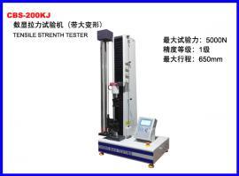 CBS-200K橡胶电子拉力试验机橡胶引伸计大变形