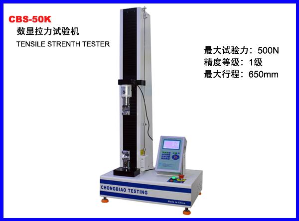 单柱式拉力试验机5000N 纸张拉力机 纸张拉力试验机