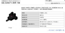 OMRON欧姆龙EE-SX951-R/EE-SX952-W /EE-SX952P-W光电开关